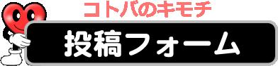 コトバのキモチ 投稿フォーム